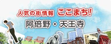 ここまち!「阿倍野・天王寺│人気の街情報 ここまち!│三菱UFJ不動産販売「住まい1」」