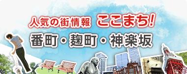 ここまち!「番町・麹町・神楽坂│人気の街情報 ここまち!│三菱UFJ不動産販売「住まい1」」