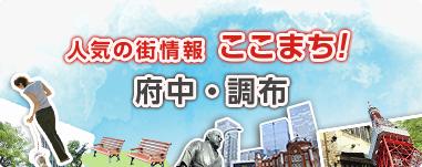 ここまち!「府中・調布│人気の街情報 ここまち!│三菱UFJ不動産販売「住まい1」」