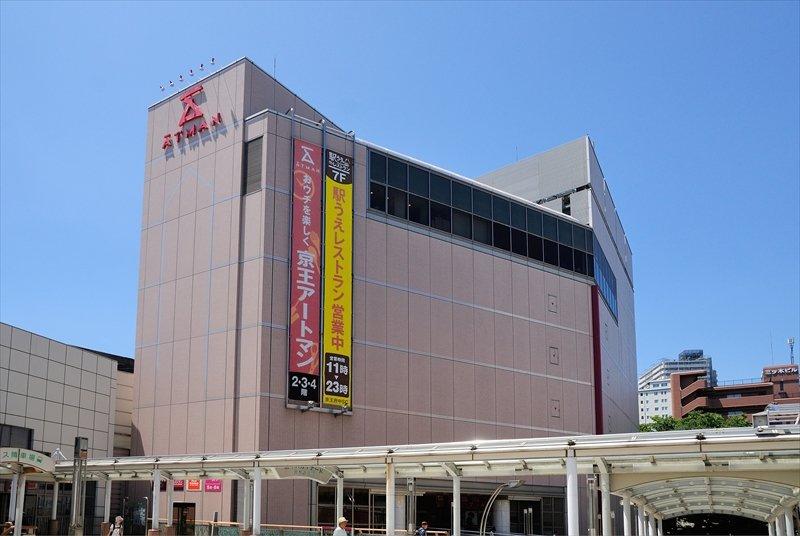 京王府中ショッピングセンター