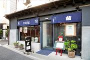 中久本店 喫茶室 蔵