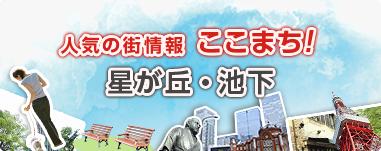 ここまち!「星が丘・池下│人気の街情報 ここまち!│三菱UFJ不動産販売「住まい1」」