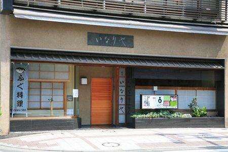 日本料理 稲荷屋