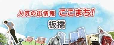 ここまち!「板橋│人気の街情報 ここまち!│三菱UFJ不動産販売「住まい1」」