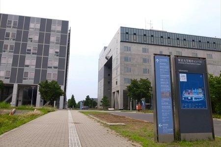 東京大学柏キャンパス