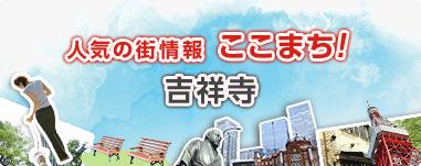 ここまち!「吉祥寺│人気の街情報 ここまち!│三菱UFJ不動産販売「住まい1」」