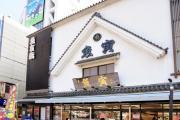 錦糸町 魚寅
