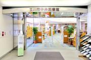 立川市中央図書館