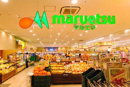 マルエツ 武蔵小杉駅前店