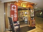 山本屋 名古屋駅前店