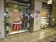 名古屋みそかつ 矢場とん 名古屋駅エスカ店