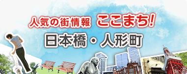 ここまち!「日本橋・人形町│人気の街情報 ここまち!│三菱UFJ不動産販売「住まい1」」