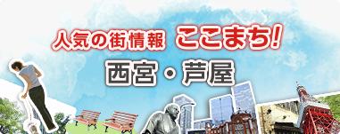 ここまち!「西宮・芦屋│人気の街情報 ここまち!│三菱UFJ不動産販売「住まい1」」