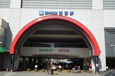 西宮駅(阪神)