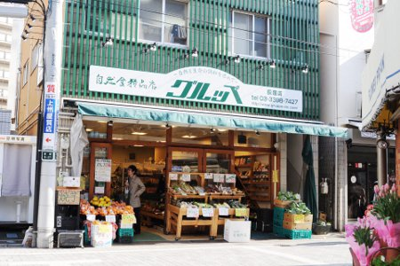 自然食糧品店 グルッペ 荻窪店