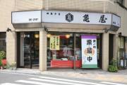 和菓子の亀屋