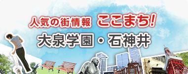 ここまち!「大泉学園・石神井│人気の街情報 ここまち!│三菱UFJ不動産販売「住まい1」」