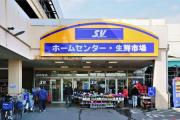 スーパーバリュー 練馬大泉店