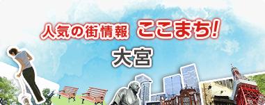 ここまち!「大宮│人気の街情報 ここまち!│三菱UFJ不動産販売「住まい1」」