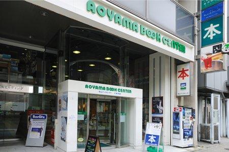 青山ブックセンター 六本木店|...