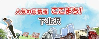 ここまち!「下北沢│人気の街情報 ここまち!│三菱UFJ不動産販売「住まい1」」