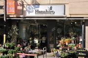 Hanahiro 下北沢本店