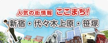 ここまち!「新宿・代々木上原・笹塚│人気の街情報 ここまち!│三菱UFJ不動産販売「住まい1」」