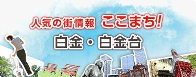 ここまち!「白金・白金台│人気の街情報 ここまち!│三菱UFJ不動産販売「住まい1」」