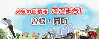 ここまち!「曽根・岡町│人気の街情報 ここまち!│三菱UFJ不動産販売「住まい1」」
