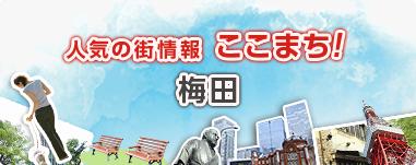 ここまち!「梅田│人気の街情報 ここまち!│三菱UFJ不動産販売「住まい1」」