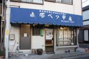 赤塚べっ甲店