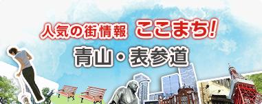 ここまち!「青山・表参道|人気の街情報 ここまち!│三菱UFJ不動産販売「住まい1」」
