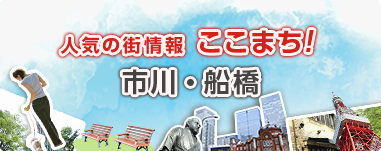 ここまち!「市川・船橋│人気の街情報 ここまち!│三菱UFJ不動産販売「住まい1」」