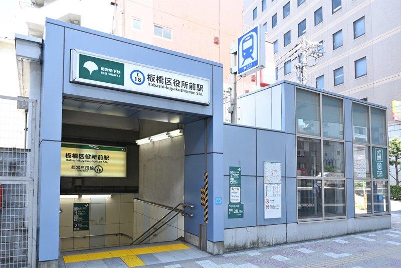「板橋区役所前」駅
