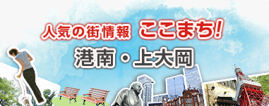 ここまち!「港南・上大岡│人気の街情報 ここまち!│三菱UFJ不動産販売「住まい1」」
