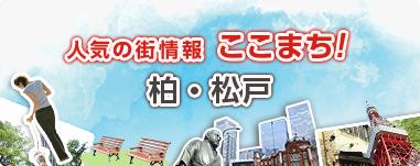 ここまち!「柏・松戸│人気の街情報 ここまち!│三菱UFJ不動産販売「住まい1」」