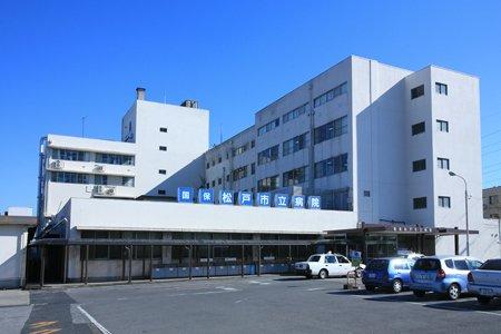 松戸市立病院