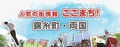 ここまち!「錦糸町・両国│人気の街情報 ここまち!│三菱UFJ不動産販売「住まい1」」