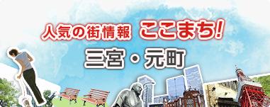 ここまち!「三宮・元町│人気の街情報 ここまち!│三菱UFJ不動産販売「住まい1」」