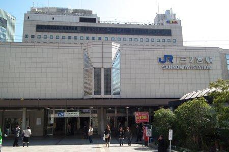 三ノ宮駅・三宮駅