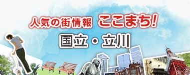 ここまち!「国立・立川│人気の街情報 ここまち!│三菱UFJ不動産販売「住まい1」」