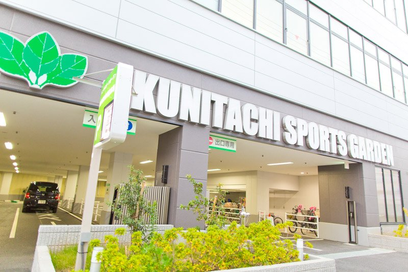 クニタチスポーツガーデン