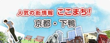 ここまち!「京都・下鴨│人気の街情報 ここまち!│三菱UFJ不動産販売「住まい1」」