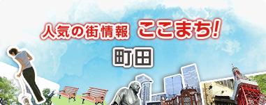 ここまち!「町田│人気の街情報 ここまち!│三菱UFJ不動産販売「住まい1」」