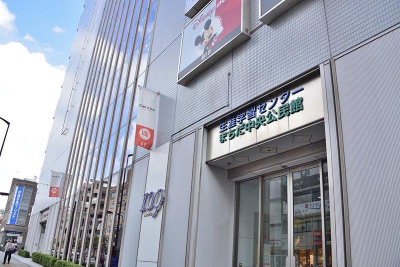 町田市生涯学習センター(まちだ中央公民館)