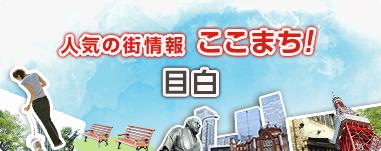 ここまち!「目白│人気の街情報 ここまち!│三菱UFJ不動産販売「住まい1」」