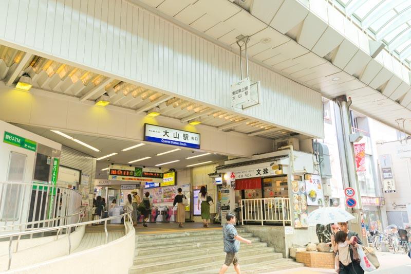 東武東上線「大山」駅