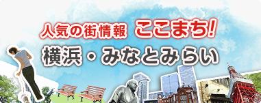 ここまち!「横浜・みなとみらい│人気の街情報 ここまち!│三菱UFJ不動産販売「住まい1」」