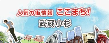 ここまち!「武蔵小杉│人気の街情報 ここまち!│三菱UFJ不動産販売「住まい1」」