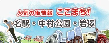 ここまち!「名駅・中村公園・岩塚│人気の街情報 ここまち!│三菱UFJ不動産販売「住まい1」」
